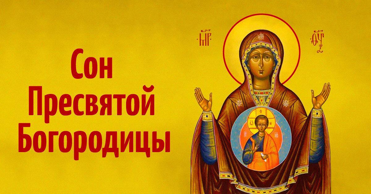 Молитва Сон Богородицы – прошение святой о помощи и защиты, правила чтения молитвы