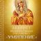 Акафист Пресвятой Богородице (Великий акафист, читаемый в субботу Акафиста)