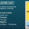 Полное значение старшего аркана Шут Дурак в картах Таро