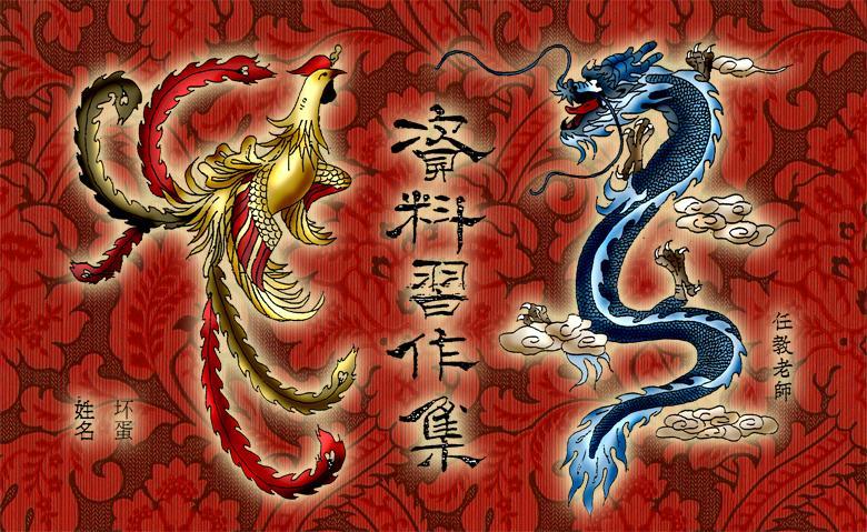 Змея петух
