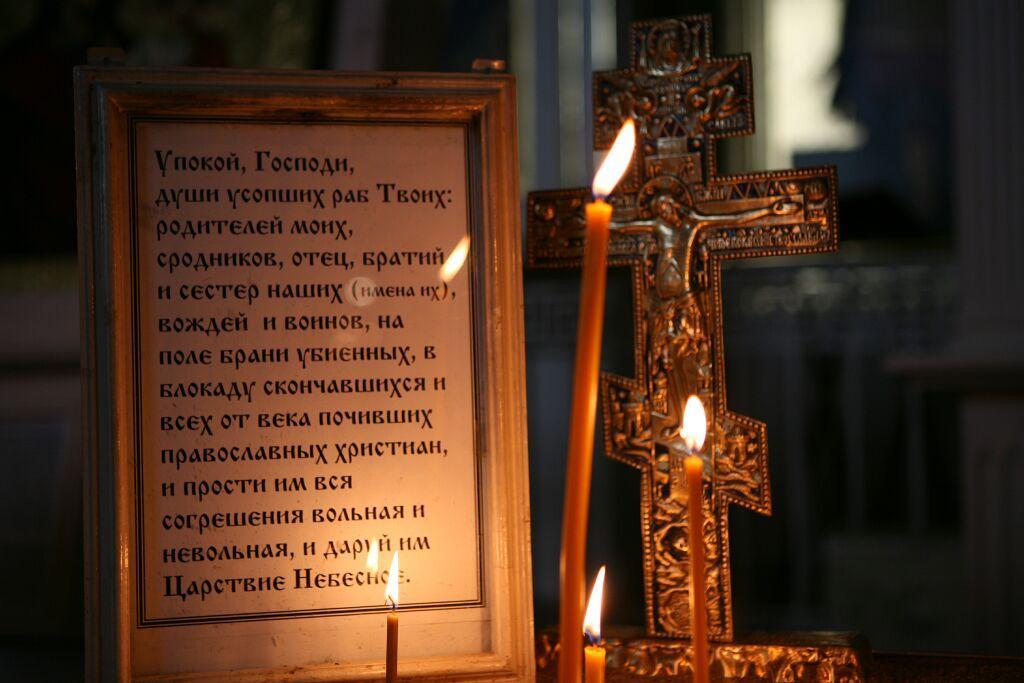 Молитвы за упокой души усопшего